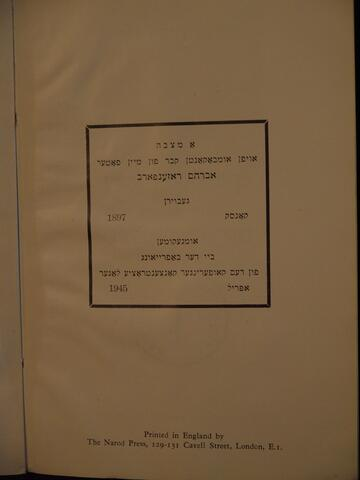 Dos Lid Inside Cover, 1945