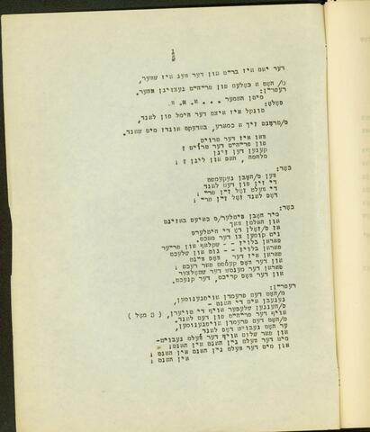 Yiddish playwriting 5