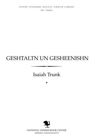 Thumbnail image for Geshṭalṭn un gesheenishn hisṭorishe eseyen