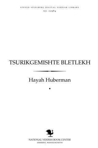 Thumbnail image for Tsurikgemishṭe bleṭlekh zikhroynes̀