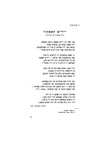 Thumbnail image for Sefer Ḳosov : (Galitsyah ha-mizraḥit)