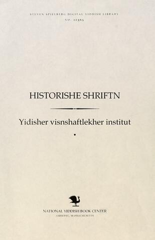 Thumbnail image for Hisṭorishe shrifṭn