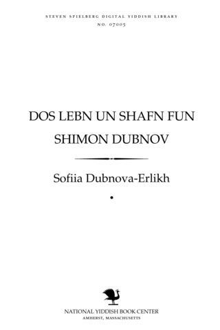 Thumbnail image for Dos lebn un shafn fun Shim'on Dubnov