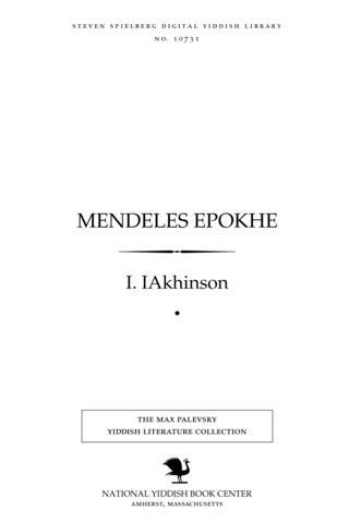 Thumbnail image for Mendeles epokhe anṭologye
