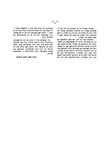 Thumbnail image for Ḳehilat Lipḳani : sefer zikaron