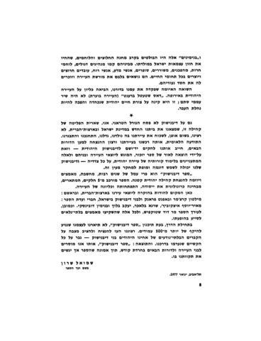 Thumbnail image for Sefer Divenishoḳ : yad ṿa-shem le-ʻayarah Yehudit = Devenishki book : memorial book = Seyfer Divenishoḳ : geshikhṭe fun a shṭeṭl