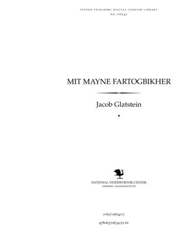 Thumbnail image for Miṭ mayne farṭogbikher : in tokh genumen, 1958-1962