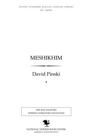 Thumbnail image for Meshikhim dramen