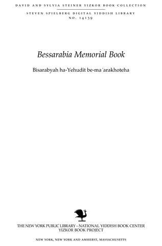 Thumbnail image for Bisarabyah ha-Yehudit be-maʿarakhoteha :ben shete milḥamot ha-ʿolam, 1914-1940