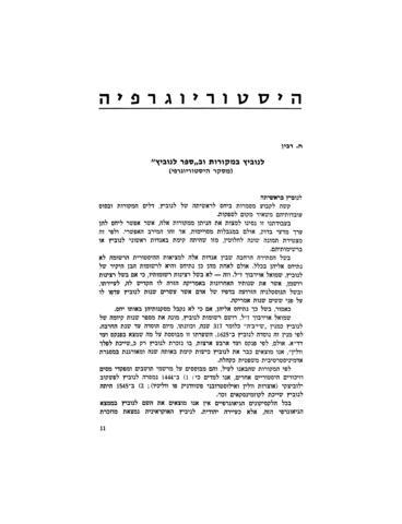Thumbnail image for Lanovits : sefer zikaron li-ḳedoshe Lanovits she-nispu be-sho'at ha-natsim ba-shanim 1941-1942
