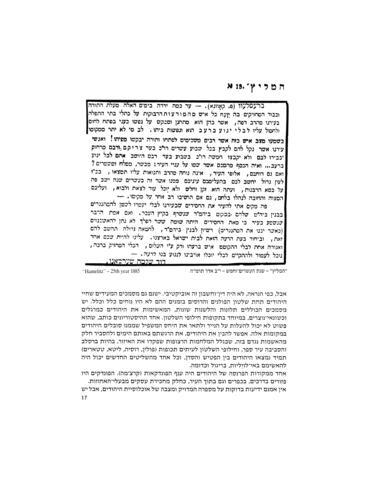 Thumbnail image for Emesh Shoʾah-- : yad li-ḳehilot - geṿidmnṭ di ḳehiles̀ Braslav, Opsah, Oḳmenits, Dubinah, Zamosh, Zarats', Yẚisi, Yod, Slobudḳah, Plusi, Ḳislovshts'iznah, Rimshan