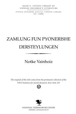 Thumbnail image for Zamlung fun pionerishe dertseylungen