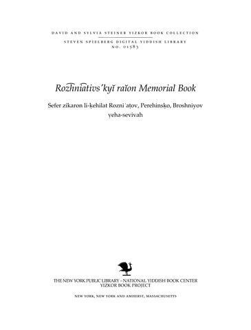 Thumbnail image for Sefer zikaron li-ḳehilat Rozni'aṭov, Prahinsḳo, Broshnyov ṿeha-sevivah