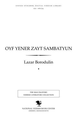 Thumbnail image for Oyf yener zayṭ Sambaṭyun ṿisenshafṭlikher un fanṭasṭisher roman