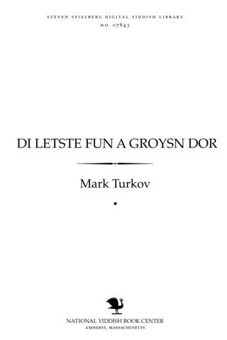 Thumbnail image for Di letsṭe fun a groysn dor geshikhṭlekhe epizodn un perzenlekhe zikhroynes̀ ṿegn Yidishe mishpoḥes̀ in Poyln