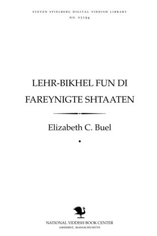 Thumbnail image for Lehr-bikhel fun di Fareynigṭe Shṭaaṭen far di informatsyon fun imigranṭen