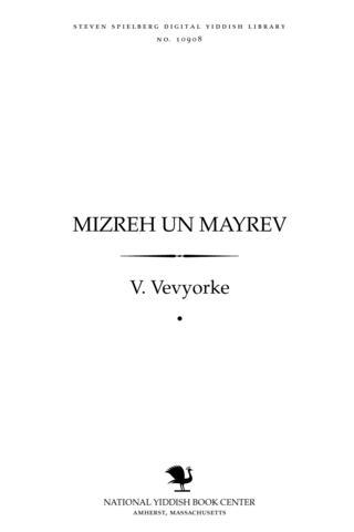 Thumbnail image for Mizreḥ un mayrev