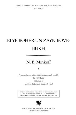 Thumbnail image for Elye Boḥer un zayn Bove-bukh