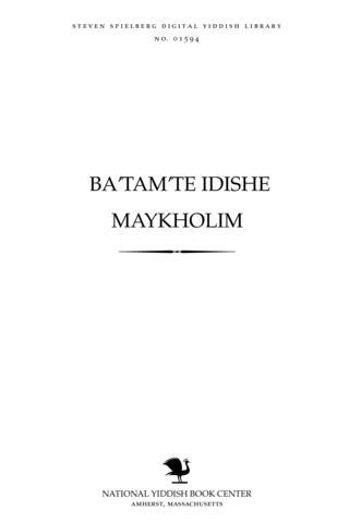 Thumbnail image for Ba'ṭam'ṭe Idishe maykholim tsugegreyṭ fun ṿelṭ-barimṭe Manisheṿiṭts's matse-produḳṭen