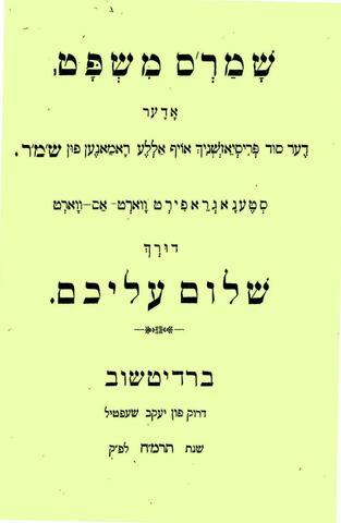 Thumbnail image for SHOMERS MISHPET by Sholem Aleichem, 1888