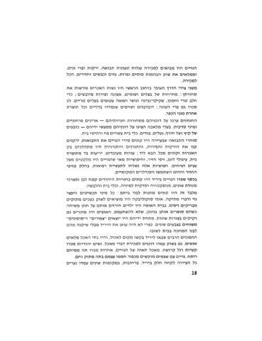 Thumbnail image for Yusṭingrad-Soḳolivḳah, ʻayarah she-neḥeravah : ḥiburim she-katvu yalde Ḳibuts Mash'abe Śadeh le-hantsaḥat zikhrah shel ha-ʻayarah