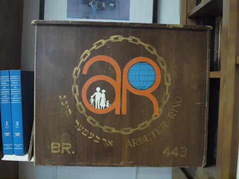 Arbeter Ring emblem