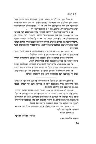 Miriam Oles Introduction- page of Kadar Intro