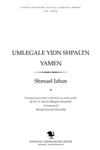 Thumbnail image for Umlegale Yidn shpalṭn yamen di geshikhṭe fun an umlegaler rayze ḳeyn Erets Yiśro'el