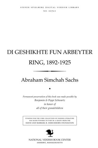 Thumbnail image for Di geshikhṭe fun Arbeyṭer Ring, 1892-1925