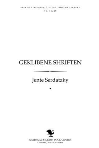 Thumbnail image for Geklibene shrifṭen