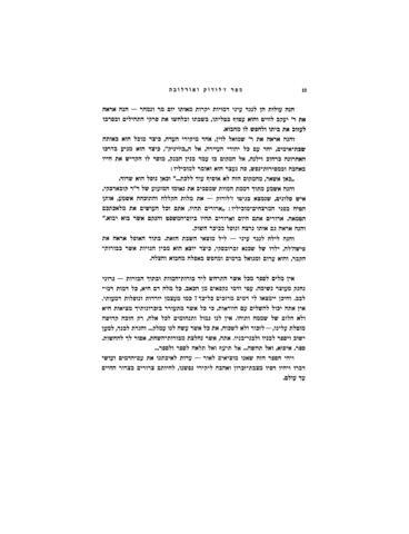 Thumbnail image for Sefer Z'eludoḳ ṿe-Orlovah : galʻed le-zikaron