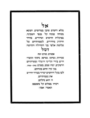 Thumbnail image for Pinḳes Zsheṭl : tsum 15-ṭn yorṭog nokh dem groyzamen ḥurbn ...