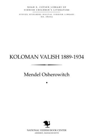 Thumbnail image for Ḳoloman Ṿalish 1889-1934 di lebnsgeshikhṭe fun a sotsyalisṭishn ḳemfer