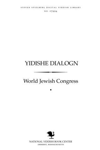 Thumbnail image for Yidishe dialogn asifes̀ fun Yidishn ṿelṭ-ḳongres