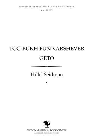 Thumbnail image for Ṭog-bukh fun Ṿarsheṿer geṭo
