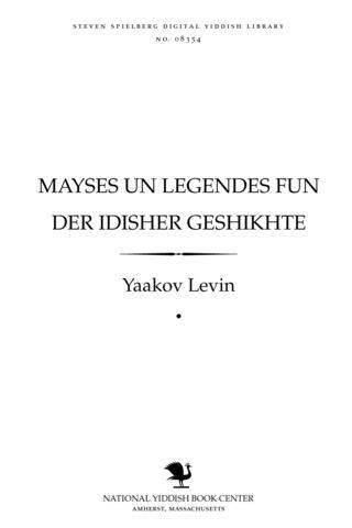 Thumbnail image for Mayśes̀ un legendes fun der Idisher geshikhṭe