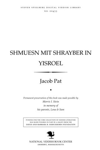 Thumbnail image for Shmuesn miṭ shrayber in Yiśroel