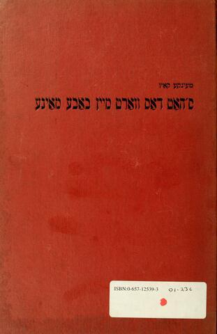 Thumbnail image for S'hoṭ dos ṿorṭ mayn bobe Moyne