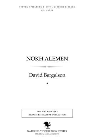 Thumbnail image for Nokh alemen roman in fir ṭeyln