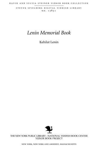 Thumbnail image for Ḳehilat Lenin : sefer zikaron