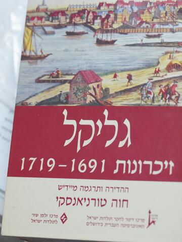 Glickl 1691-1719 by Chava Turniansky 1