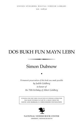 Thumbnail image for Dos bukh fun mayn lebn zikhroynes un rayoynes ; maṭerialn tsu der geshikhte fun mayn tsayṭ