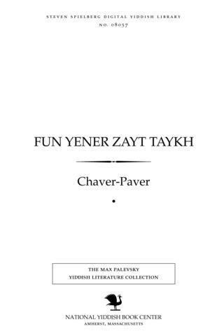Thumbnail image for Fun yener zayṭ ṭaykh a mayśe