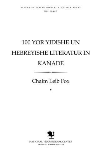 Thumbnail image for 100 yor Yidishe un Hebreyishe liṭeraṭur in Ḳanade