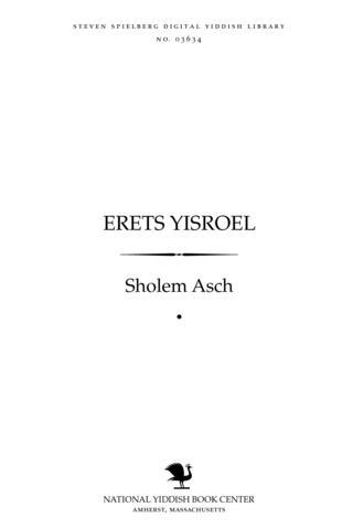 Thumbnail image for Erets Yiśroel