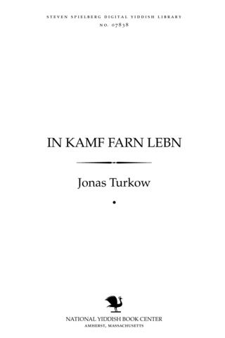 Thumbnail image for In ḳamf farn lebn