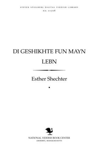 Thumbnail image for Di geshikhṭe fun mayn lebn