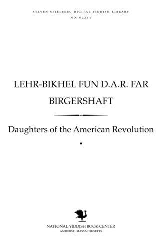 Thumbnail image for Lehr-bikhel fun D.A.R. far Birgershafṭ