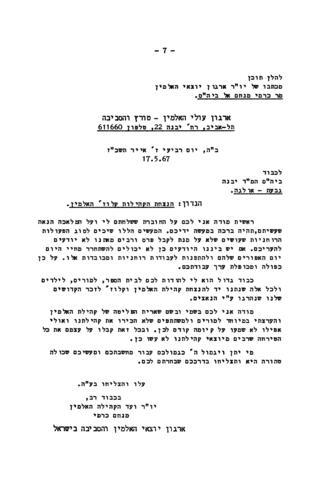 Thumbnail image for Zikhron netsaḥ la-ḳehilot ha-ḳedoshot Halmin-Ṭurts ṿeha-sevivah asher neḥrevu ba-sho'ah : hantsaḥat ḳehilot ha-ḳodesh Halmin-Ṭurts ṿeha-sevivah