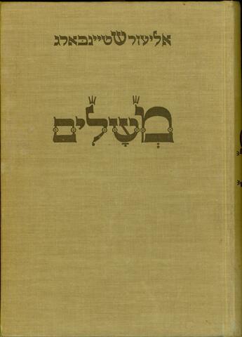 Mshalim book cover